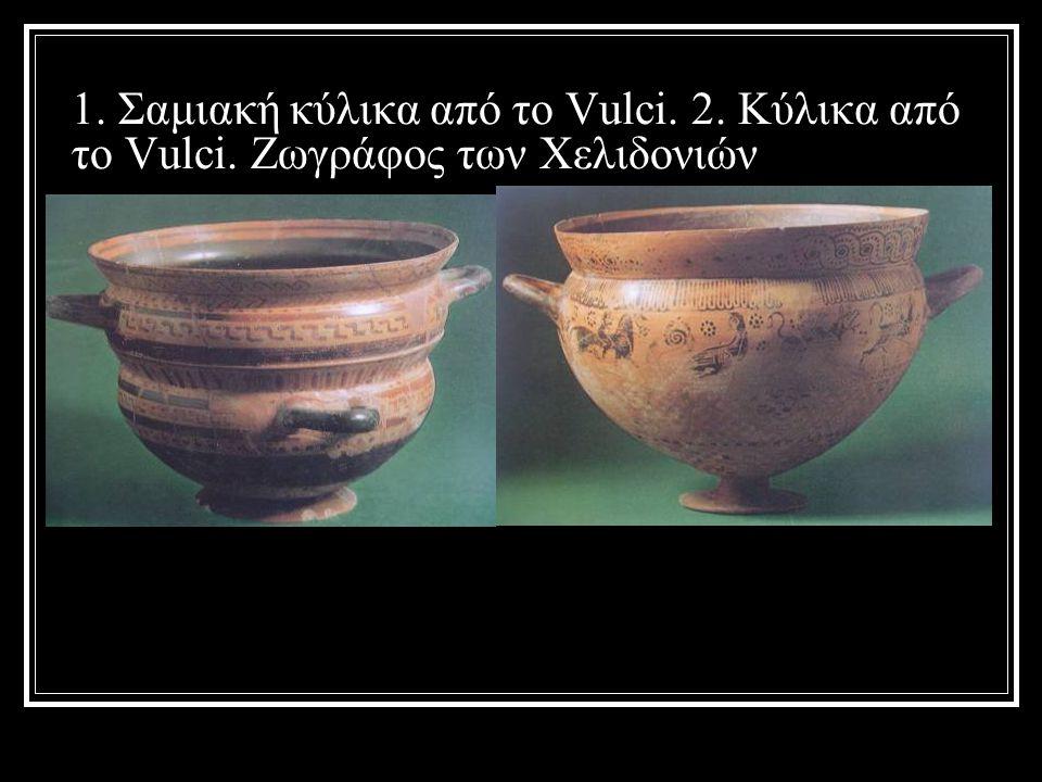 1. Σαμιακή κύλικα από το Vulci. 2. Κύλικα από το Vulci. Ζωγράφος των Χελιδονιών