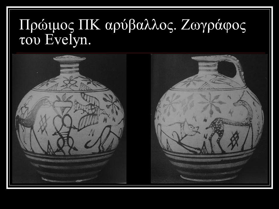 Πρώιμος ΠΚ αρύβαλλος. Ζωγράφος του Evelyn.