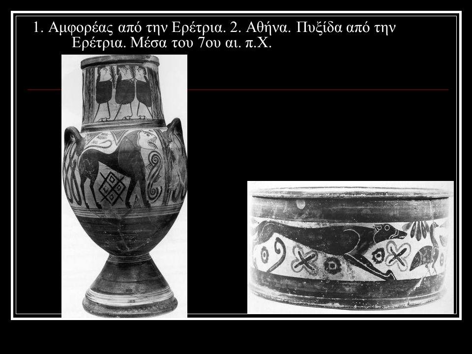 1. Αμφορέας από την Ερέτρια. 2. Αθήνα. Πυξίδα από την Ερέτρια. Μέσα του 7ου αι. π.Χ.