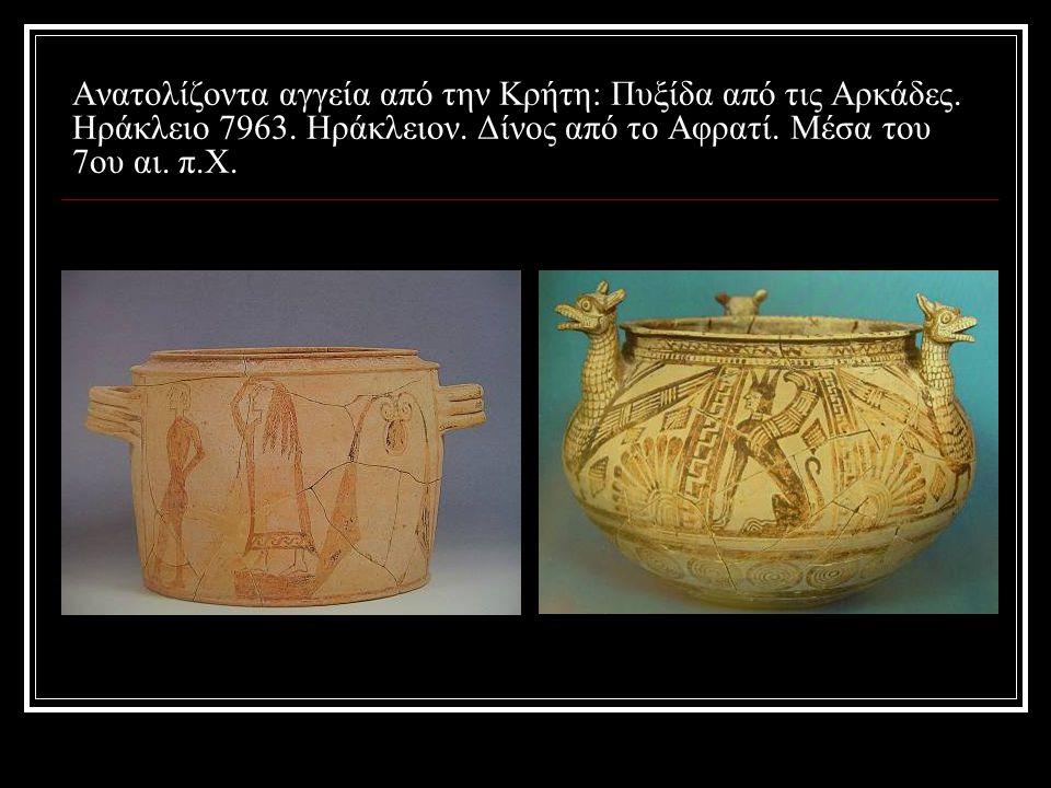 Ανατολίζοντα αγγεία από την Κρήτη: Πυξίδα από τις Αρκάδες. Ηράκλειο 7963. Ηράκλειον. Δίνος από το Αφρατί. Μέσα του 7ου αι. π.Χ.