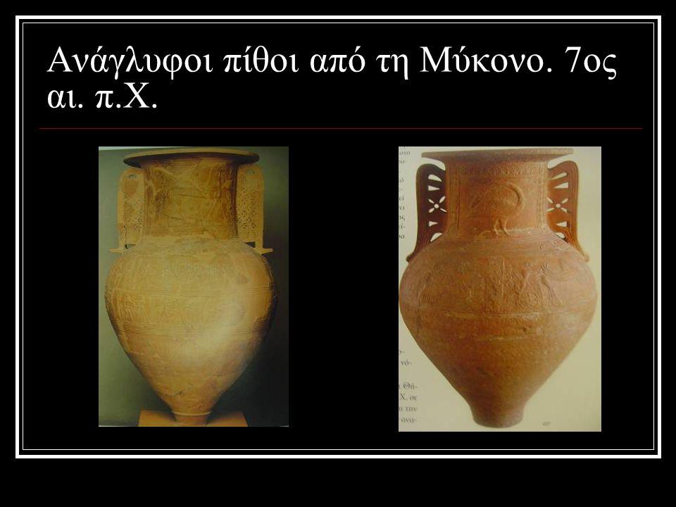 Ανάγλυφοι πίθοι από τη Μύκονο. 7ος αι. π.Χ.