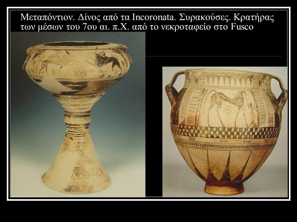 Μεταπόντιον. Δίνος από τα Incoronata. Συρακούσες. Κρατήρας των μέσων του 7ου αι. π.Χ. από το νεκροταφείο στο Fusco