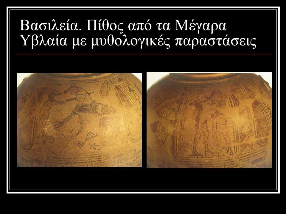 Βασιλεία. Πίθος από τα Μέγαρα Υβλαία με μυθολογικές παραστάσεις