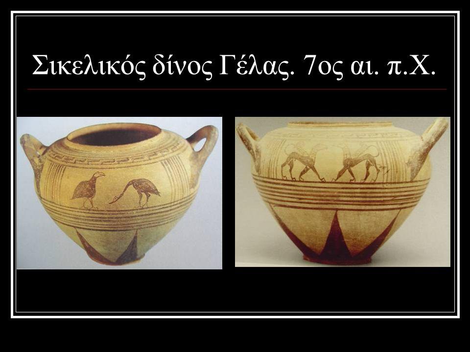 Σικελικός δίνος Γέλας. 7ος αι. π.Χ.