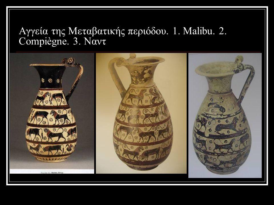 Αγγεία της Μεταβατικής περιόδου. 1. Malibu. 2. Compiègne. 3. Ναντ