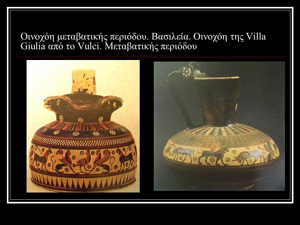 Οινοχόη μεταβατικής περιόδου. Βασιλεία. Οινοχόη της Villa Giulia από το Vulci. Μεταβατικής περιόδου