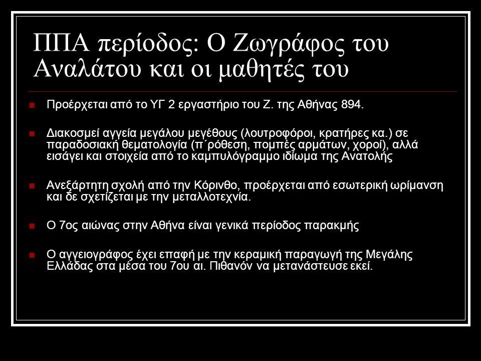 ΠΠΑ περίοδος: Ο Ζωγράφος του Αναλάτου και οι μαθητές του Προέρχεται από το ΥΓ 2 εργαστήριο του Ζ. της Αθήνας 894. Διακοσμεί αγγεία μεγάλου μεγέθους (λ