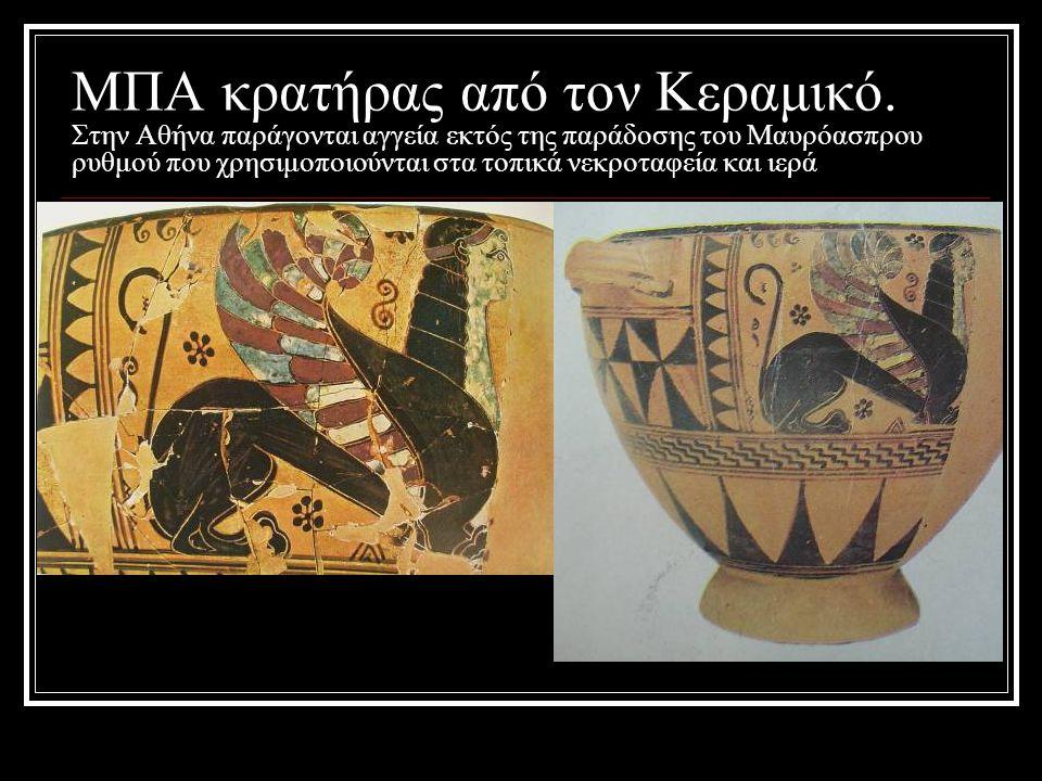 ΜΠΑ κρατήρας από τον Κεραμικό. Στην Αθήνα παράγονται αγγεία εκτός της παράδοσης του Μαυρόασπρου ρυθμού που χρησιμοποιούνται στα τοπικά νεκροταφεία και