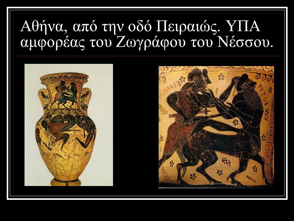 Αθήνα, από την οδό Πειραιώς. ΥΠΑ αμφορέας του Ζωγράφου του Νέσσου.