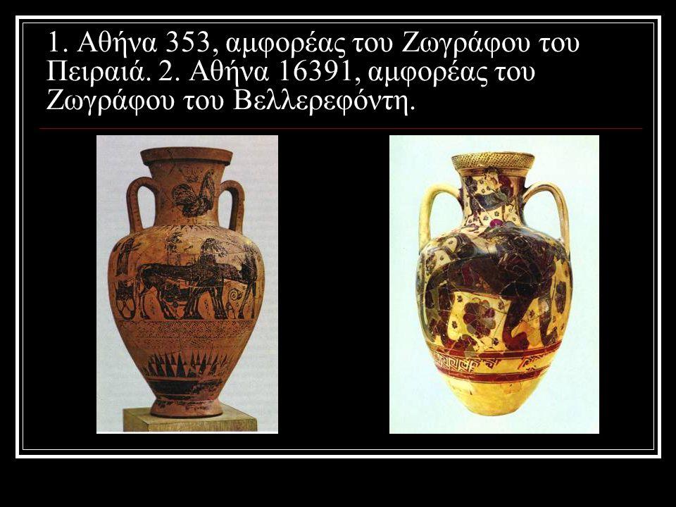 1. Αθήνα 353, αμφορέας του Ζωγράφου του Πειραιά. 2. Αθήνα 16391, αμφορέας του Ζωγράφου του Βελλερεφόντη.