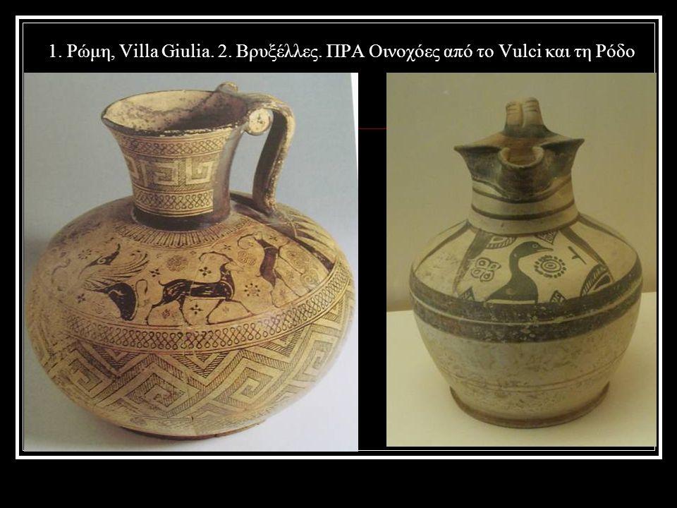 1. Ρώμη, Villa Giulia. 2. Βρυξέλλες. ΠΡΑ Oινοχόες από το Vulci και τη Ρόδο