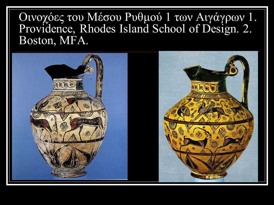 Οινοχόες του Μέσου Ρυθμού 1 των Αιγάγρων 1. Providence, Rhodes Island School of Design. 2. Boston, MFA.