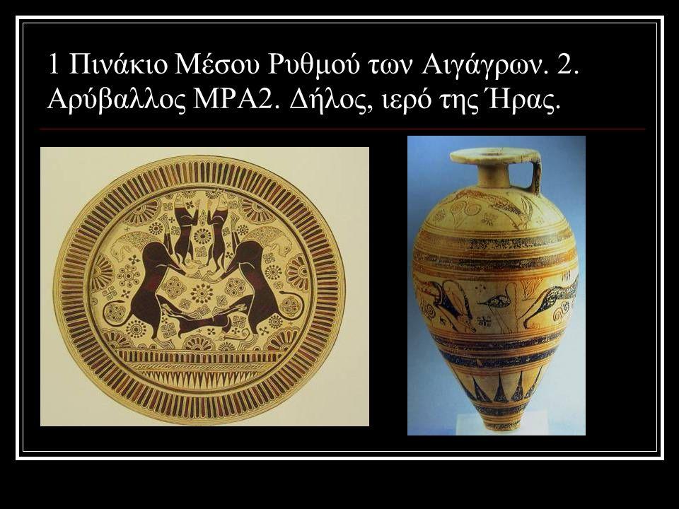 1 Πινάκιο Μέσου Ρυθμού των Αιγάγρων. 2. Αρύβαλλος ΜΡΑ2. Δήλος, ιερό της Ήρας.