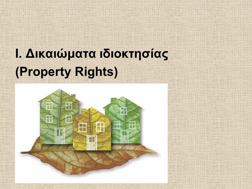 Ι. Δικαιώματα ιδιοκτησίας (Property Rights)