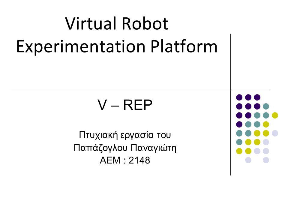 Virtual Robot Experimentation Platform V – REP Πτυχιακή εργασία του Παπάζογλου Παναγιώτη ΑΕΜ : 2148