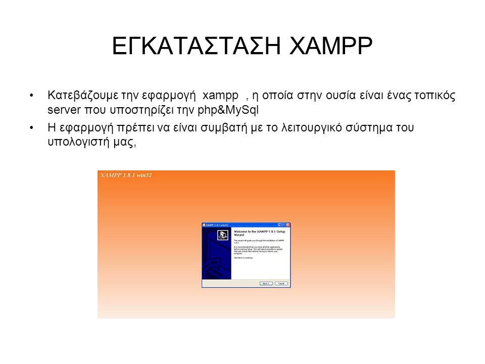 ΕΓΚΑΤΑΣΤΑΣΗ XAMPP Κατεβάζουμε την εφαρμογή xampp, η οποία στην ουσία είναι ένας τοπικός server που υποστηρίζει την php&MySql H εφαρμογή πρέπει να είναι συμβατή με το λειτουργικό σύστημα του υπολογιστή μας,