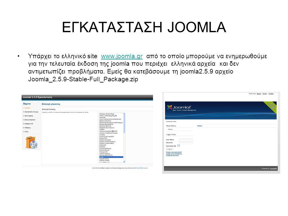 ΕΓΚΑΤΑΣΤΑΣΗ JOOMLA Υπάρχει το ελληνικό site www.joomla.gr από το οποίο μπορούμε να ενημερωθούμε για την τελευταία έκδοση της joomla που περιέχει ελληνικά αρχεία και δεν αντιμετωπίζει προβλήματα.