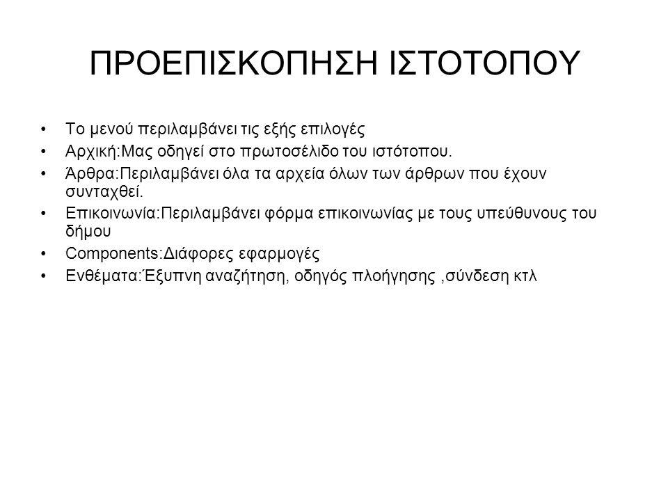 ΠΡΟΕΠΙΣΚΟΠΗΣΗ ΙΣΤΟΤΟΠΟΥ Το μενού περιλαμβάνει τις εξής επιλογές Αρχική:Μας οδηγεί στο πρωτοσέλιδο του ιστότοπου.