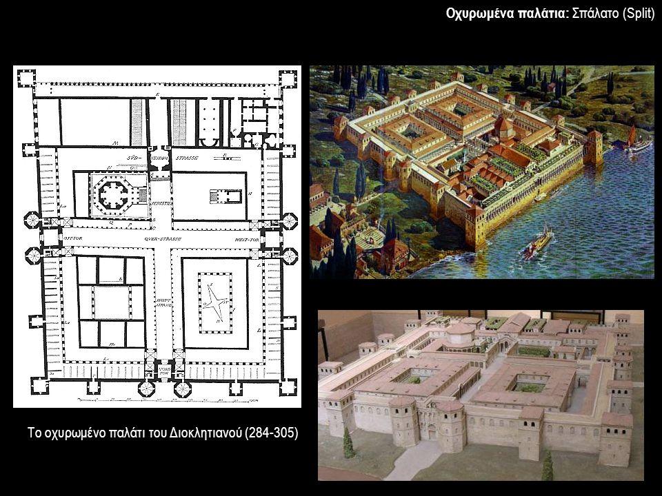 Οχυρωμένα παλάτια: Σπάλατο (Split) Το οχυρωμένο παλάτι του Διοκλητιανού (284-305)