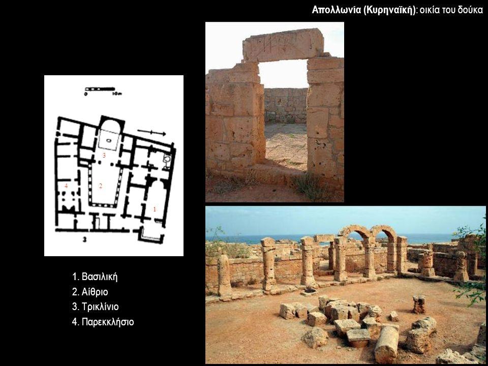 Απολλωνία (Κυρηναϊκή) : οικία του δούκα 1. Βασιλική 2. Αίθριο 3. Τρικλίνιο 4. Παρεκκλήσιο 1 2 3 4