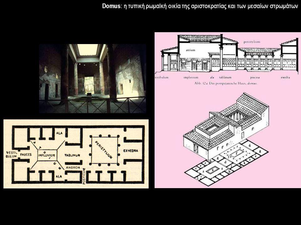 Domus : η τυπική ρωμαϊκή οικία της αριστοκρατίας και των μεσαίων στρωμάτων