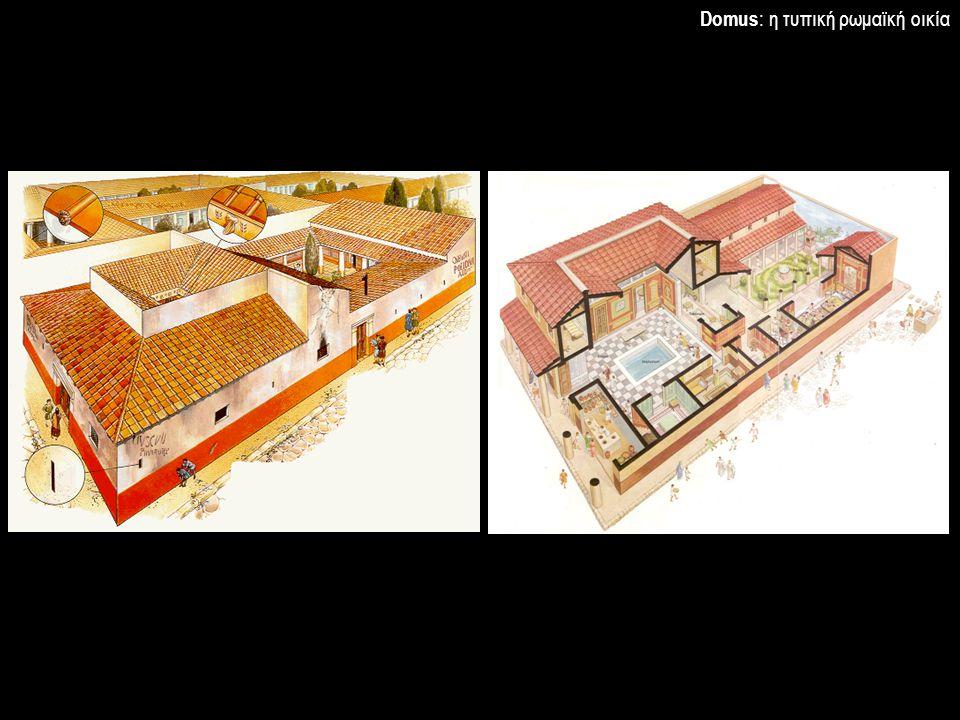 Domus : η τυπική ρωμαϊκή οικία