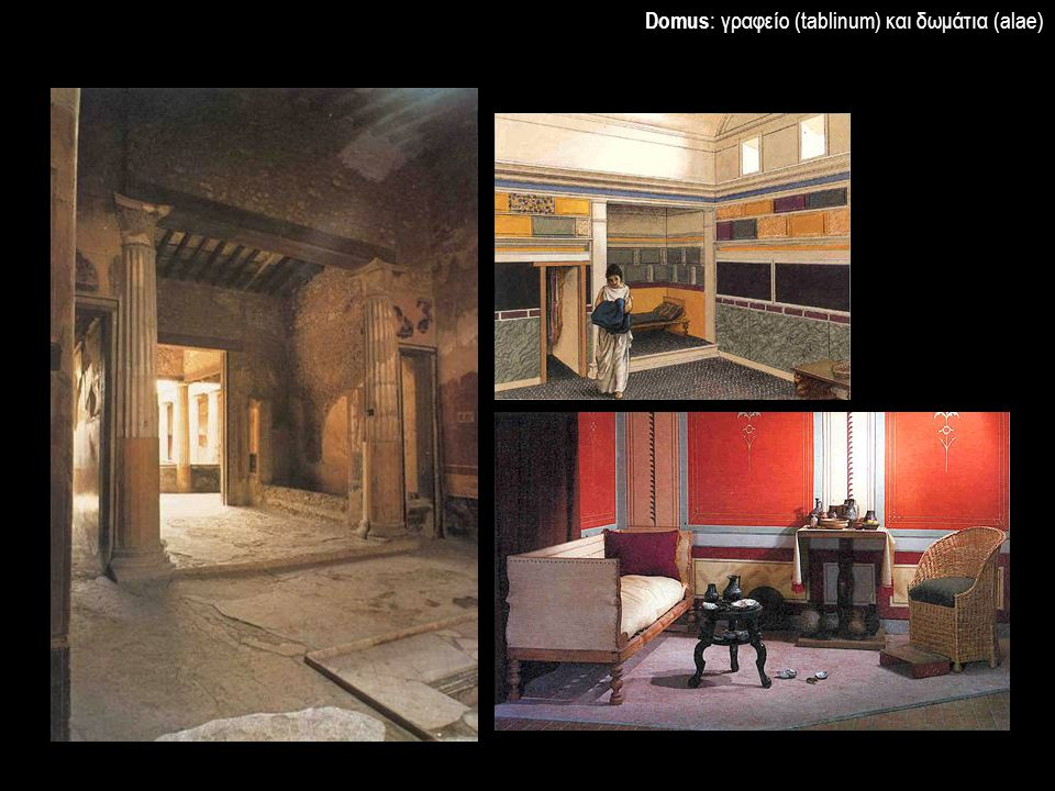 Domus : γραφείο (tablinum) και δωμάτια (alae)