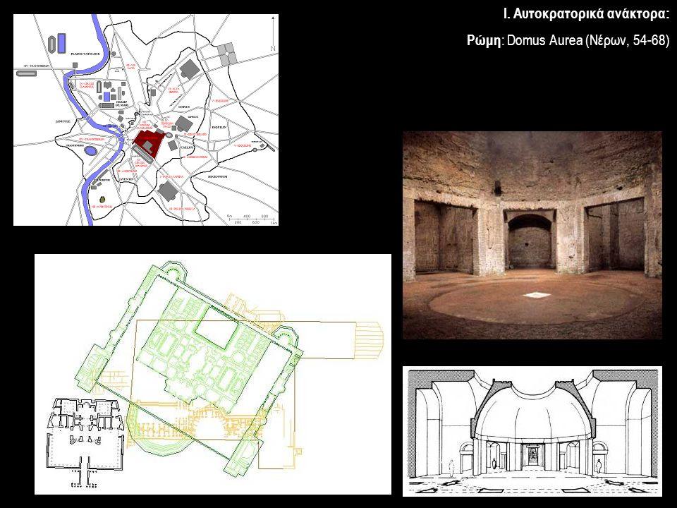 Ι. Αυτοκρατορικά ανάκτορα: Ρώμη : Domus Aurea (Νέρων, 54-68)