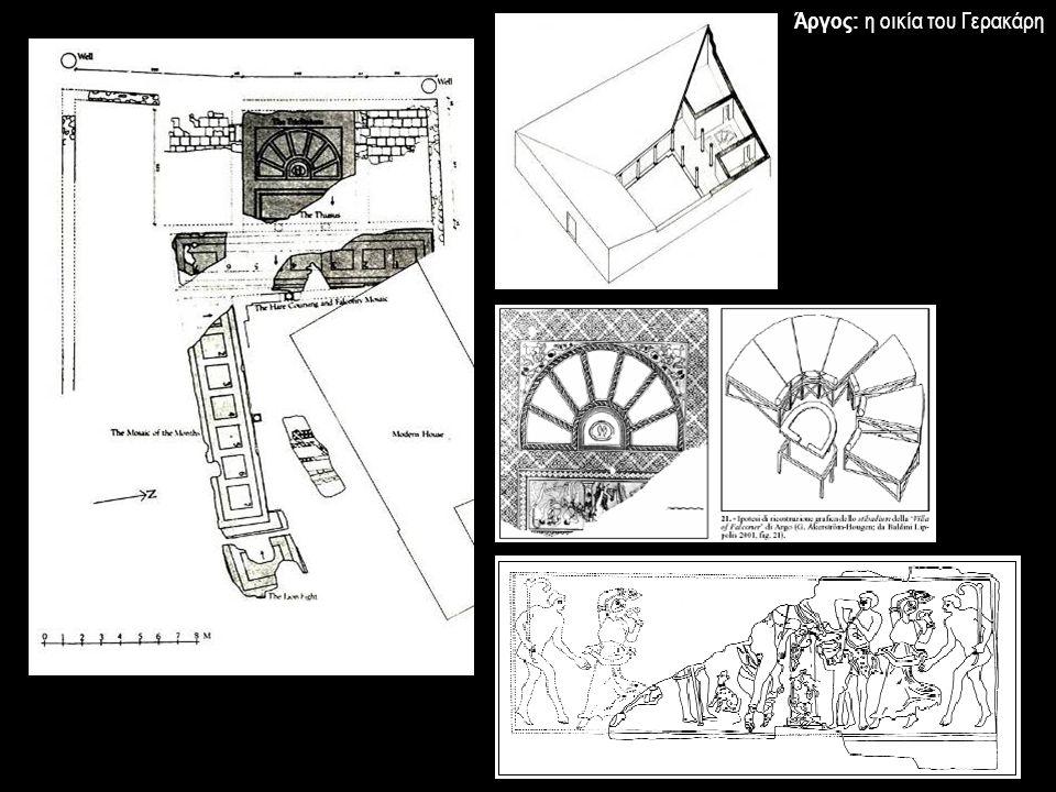 Άργος: η οικία του Γερακάρη