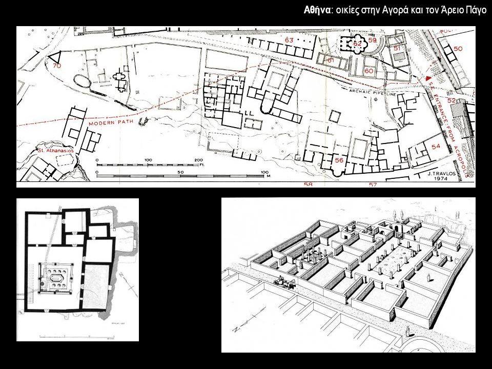 Αθήνα : οικίες στην Αγορά και τον Άρειο Πάγο