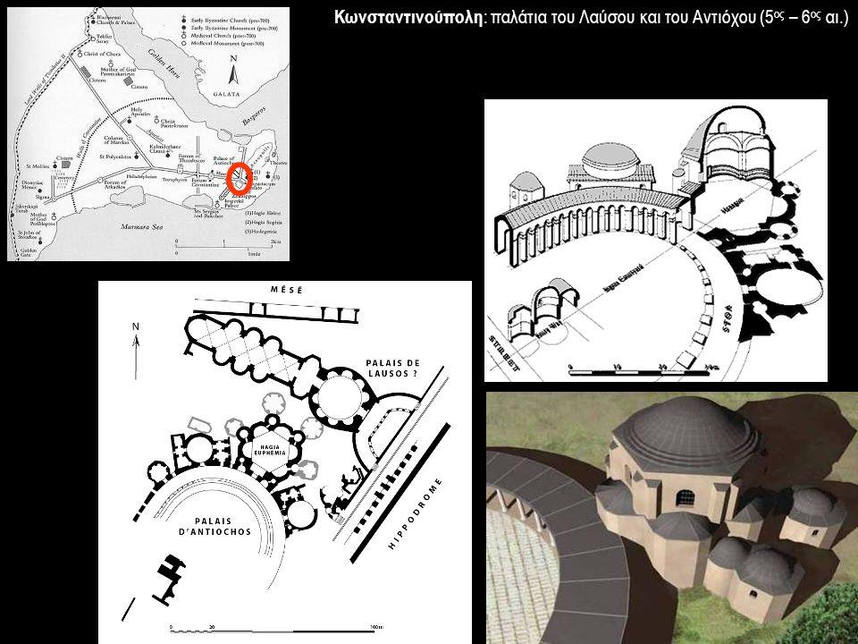 Κωνσταντινούπολη : παλάτια του Λαύσου και του Αντιόχου (5 ος – 6 ος αι.)