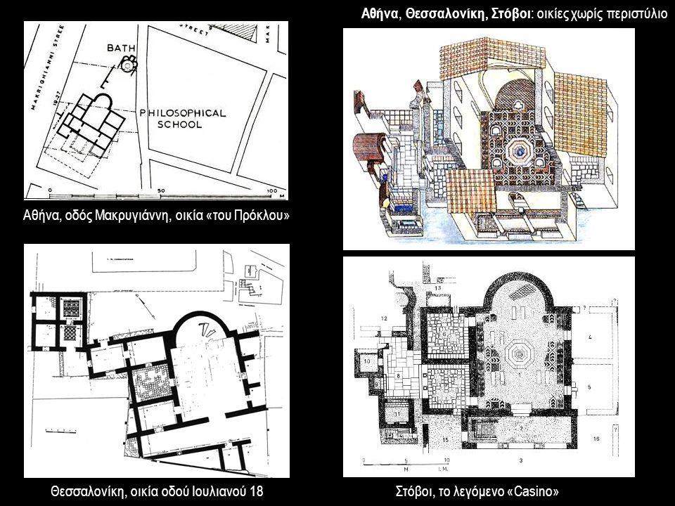 Αθήνα, Θεσσαλονίκη, Στόβοι : οικίες χωρίς περιστύλιο Στόβοι, το λεγόμενο «Casino» Αθήνα, οδός Μακρυγιάννη, οικία «του Πρόκλου» Θεσσαλονίκη, οικία οδού