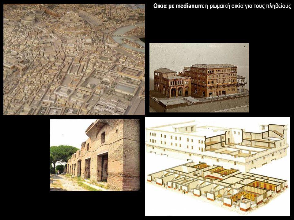 Οικία με medianum : η ρωμαϊκή οικία για τους πληβείους