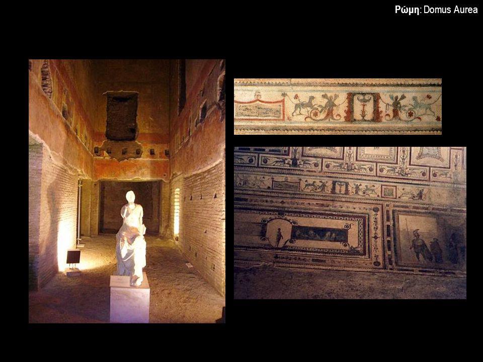 Ρώμη : Domus Aurea