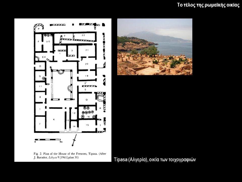 Το τέλος της ρωμαϊκής οικίας Tipasa (Αλγερία), οικία των τοιχογραφιών