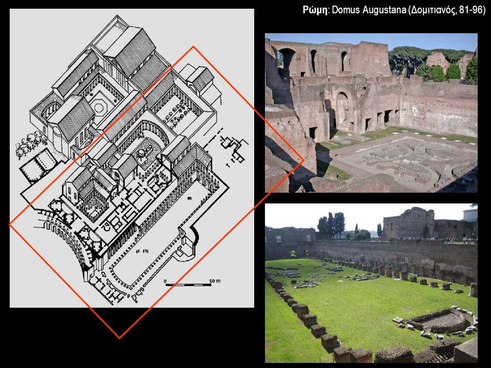 Ρώμη : Domus Augustana (Δομιτιανός, 81-96)
