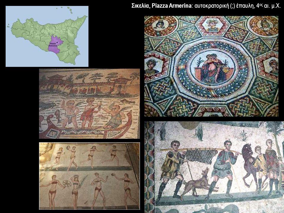 Σικελία, Piazza Armerina : αυτοκρατορική (;) έπαυλη, 4 ος αι. μ.Χ.