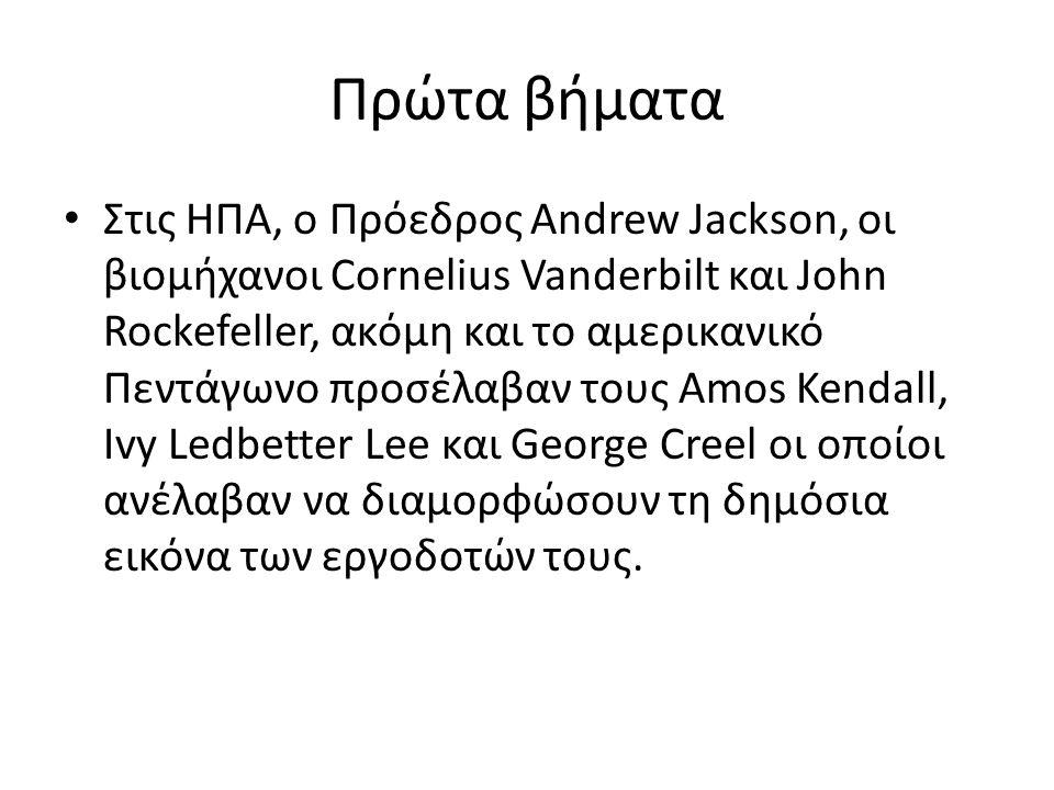 Πρώτα βήματα Στις ΗΠΑ, ο Πρόεδρος Andrew Jackson, οι βιομήχανοι Cornelius Vanderbilt και John Rockefeller, ακόμη και το αμερικανικό Πεντάγωνο προσέλαβαν τους Amos Kendall, Ivy Ledbetter Lee και George Creel οι οποίοι ανέλαβαν να διαμορφώσουν τη δημόσια εικόνα των εργοδοτών τους.