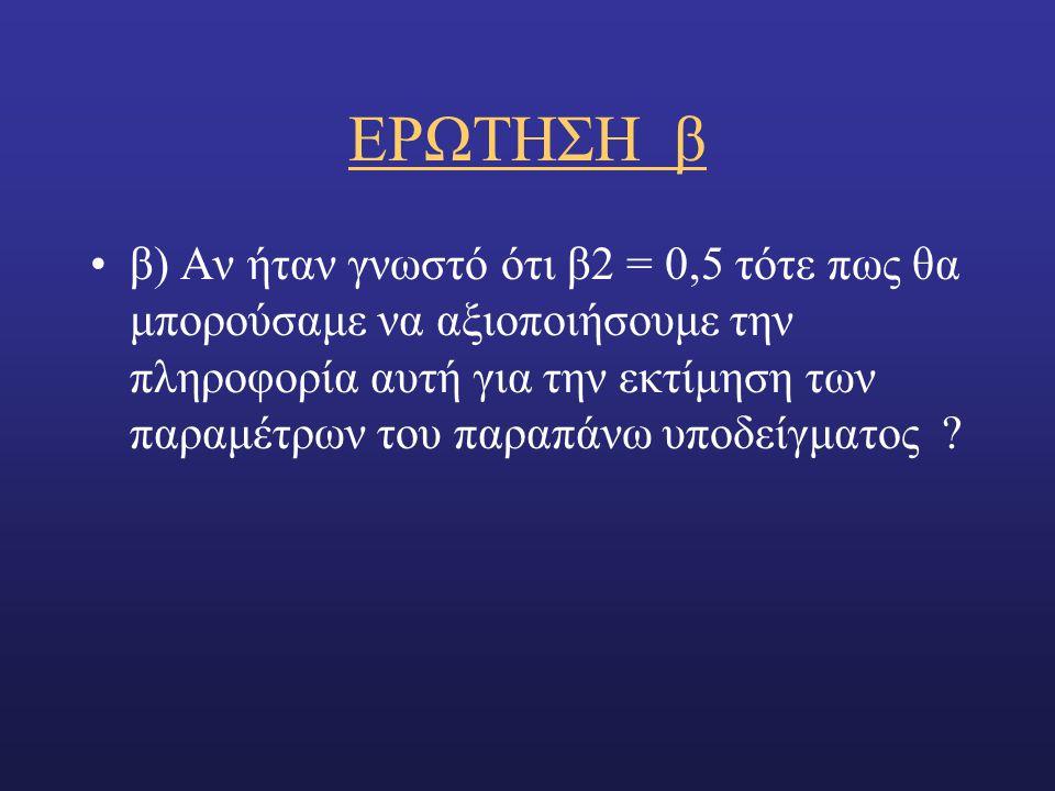 EΡΩΤΗΣΗ β β) Αν ήταν γνωστό ότι β2 = 0,5 τότε πως θα μπορούσαμε να αξιοποιήσουμε την πληροφορία αυτή για την εκτίμηση των παραμέτρων του παραπάνω υποδείγματος ?