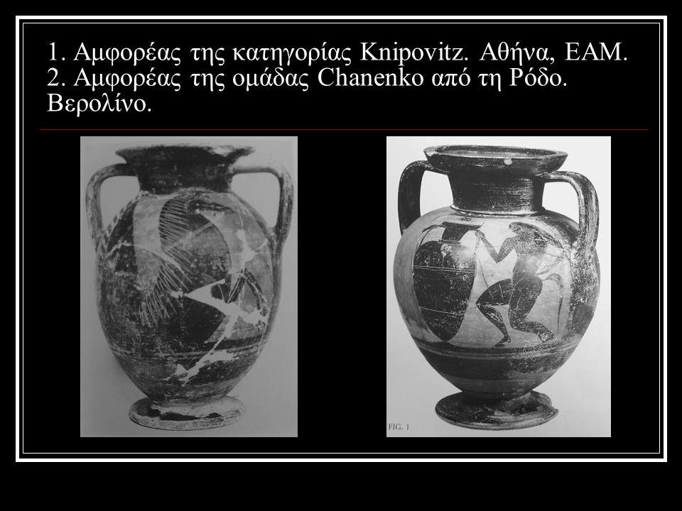 1.Αμφορέας της κατηγορίας Knipovitz. Αθήνα, ΕΑΜ. 2.