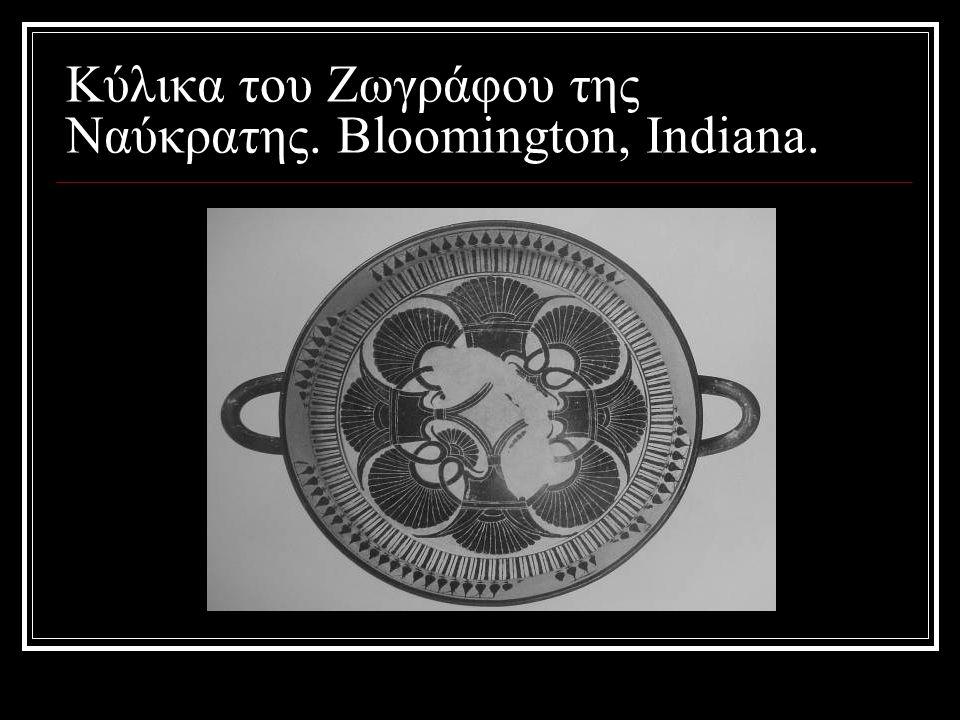 Κύλικα του Ζωγράφου της Ναύκρατης. Bloomington, Indiana.