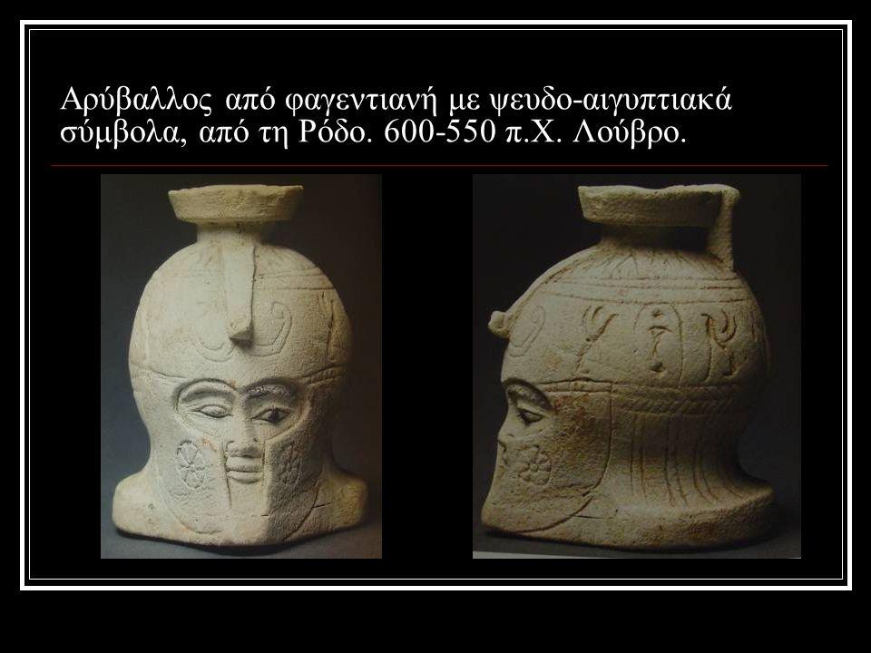 Αρύβαλλος από φαγεντιανή με ψευδο-αιγυπτιακά σύμβολα, από τη Ρόδο. 600-550 π.Χ. Λούβρο.