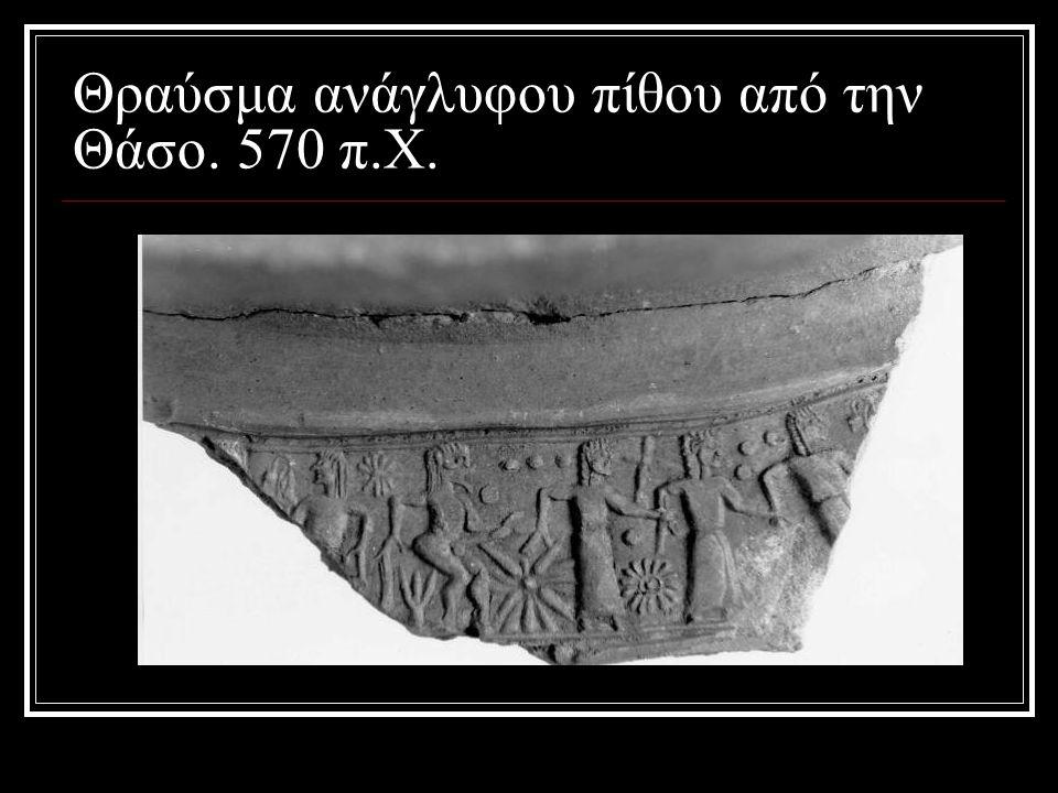 Θραύσμα ανάγλυφου πίθου από την Θάσο. 570 π.Χ.