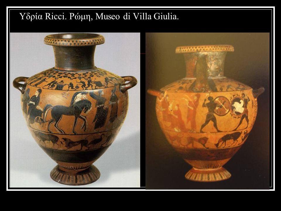 Υδρία Ricci. Ρώμη, Museo di Villa Giulia.