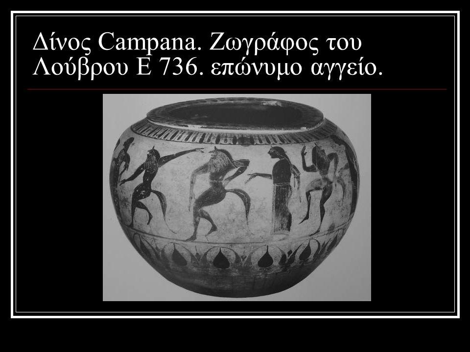 Δίνος Campana. Ζωγράφος του Λούβρου Ε 736. επώνυμο αγγείο.