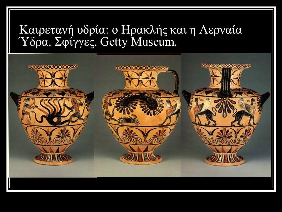Καιρετανή υδρία: ο Ηρακλής και η Λερναία Ύδρα. Σφίγγες. Getty Museum.