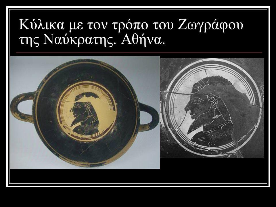 Κύλικα με τον τρόπο του Ζωγράφου της Ναύκρατης. Αθήνα.
