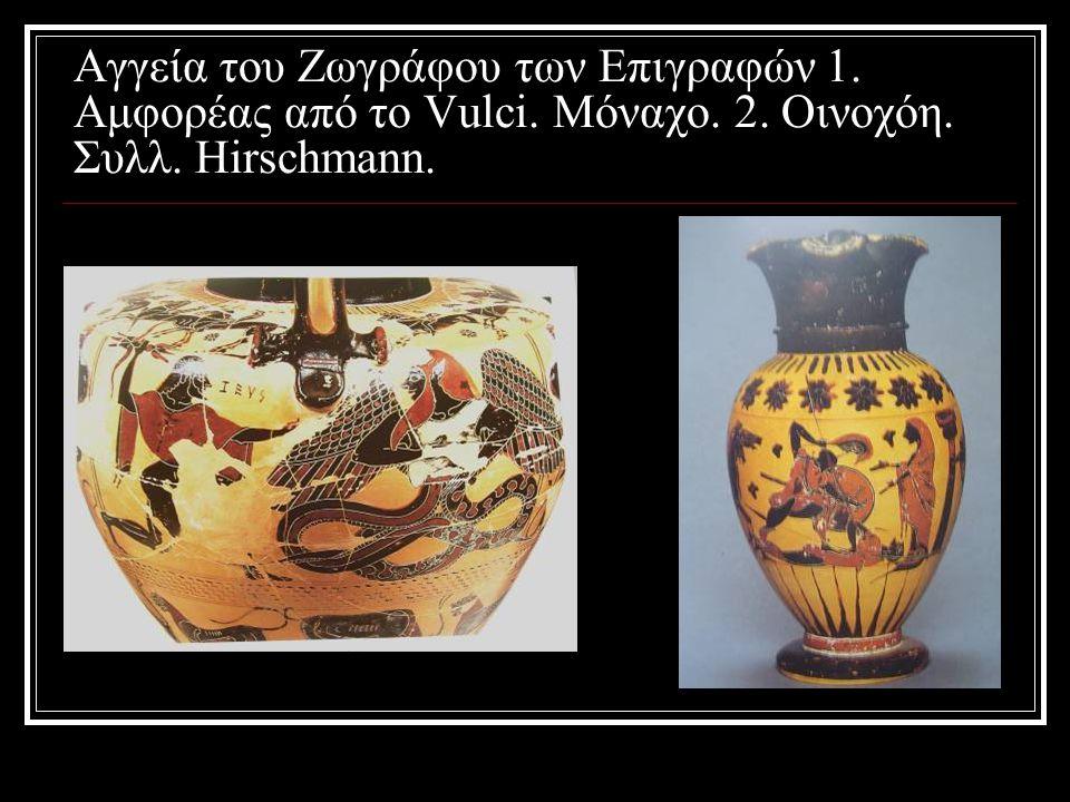 Αγγεία του Ζωγράφου των Επιγραφών 1. Αμφορέας από το Vulci. Μόναχο. 2. Οινοχόη. Συλλ. Hirschmann.