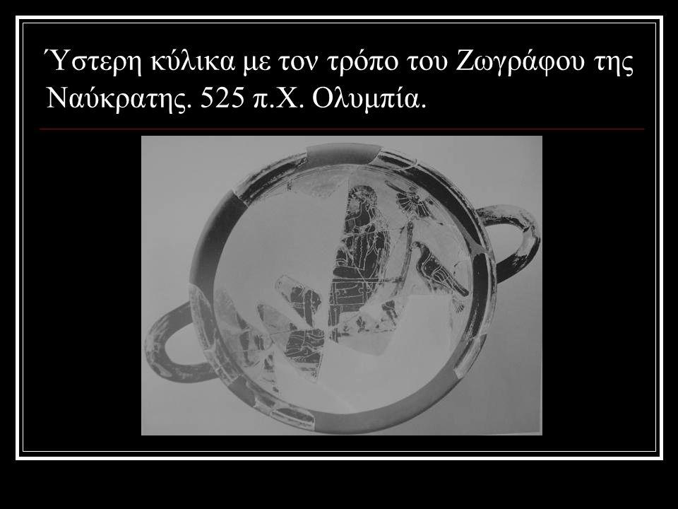 Ύστερη κύλικα με τον τρόπο του Ζωγράφου της Ναύκρατης. 525 π.Χ. Ολυμπία.