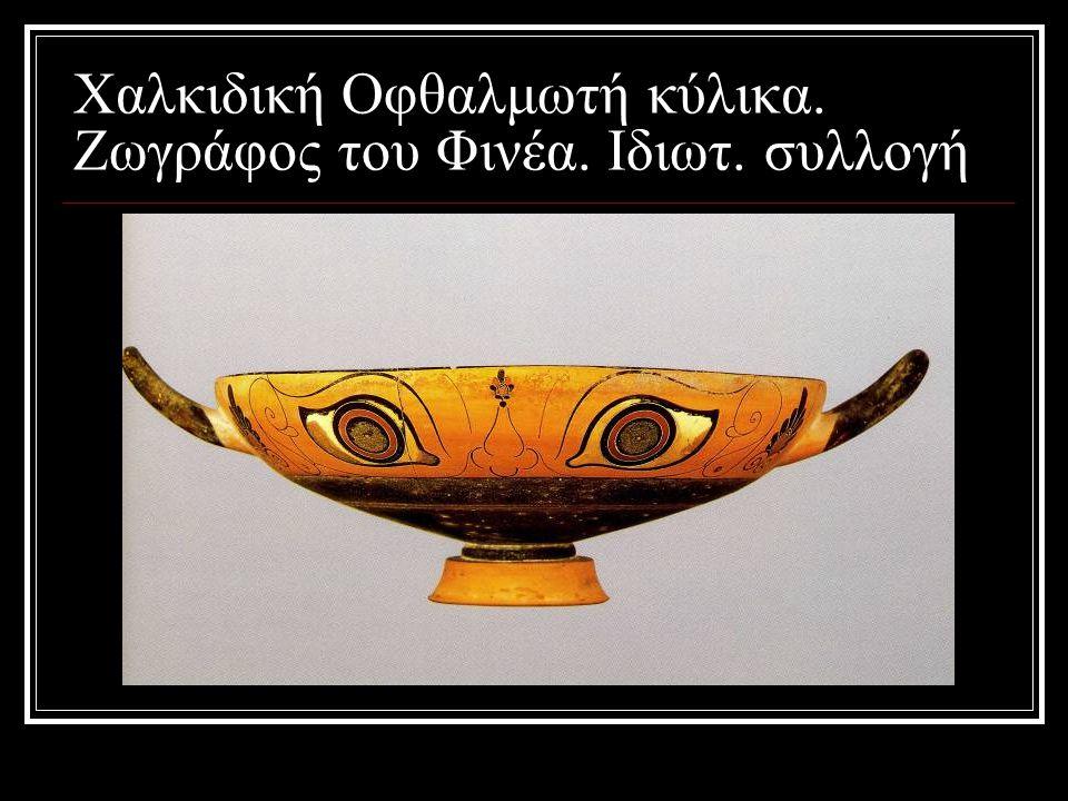 Χαλκιδική Οφθαλμωτή κύλικα. Ζωγράφος του Φινέα. Ιδιωτ. συλλογή